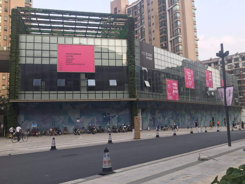 王欣個展《不知名藝術家事務所》將於K11藝術村開幕