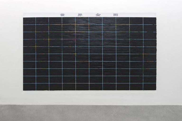 Zhou Wendou, Black Order, 2015, Silica gel and world map on canvas, 200 x 300 cm