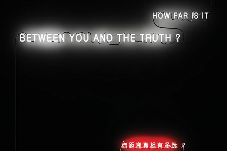 王国锋, 你和真相之间有多远?, 2013. 安装, 霓虹灯, 尺寸变量