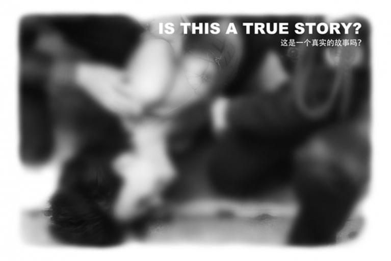王國鋒, 這是一個真實的故事嗎?, 2013. 照片打印在Canson紙上 (蝕刻布) 310 gsm, 140 x 203 厘米