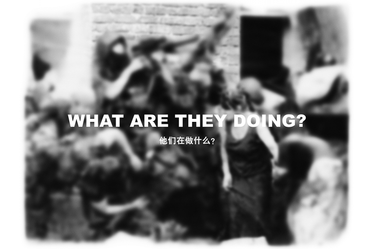 王國鋒, 他們在做什麼?, 2005. 照片打印在Canson紙上 (蝕刻布) 310 gsm, 140 x 179 厘米