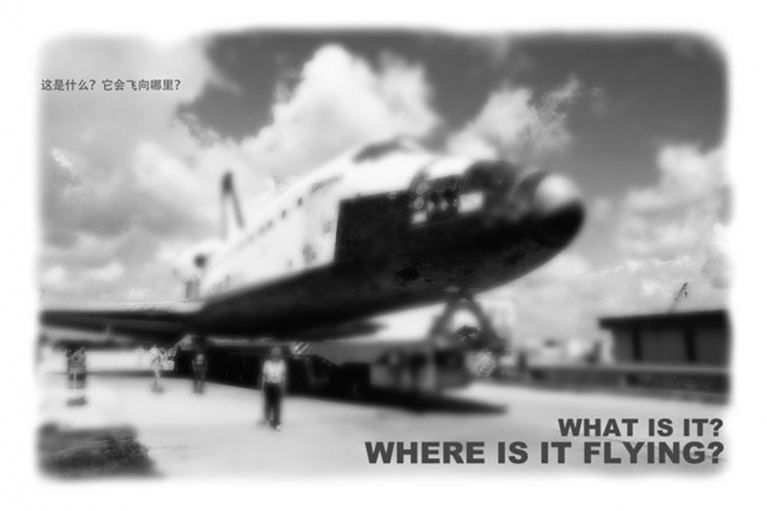 王国锋, 它是什么? 它在哪里飞?, 2008. 照片打印在Canson纸上 (蚀刻布) 310 gsm, 140 x 203 厘米