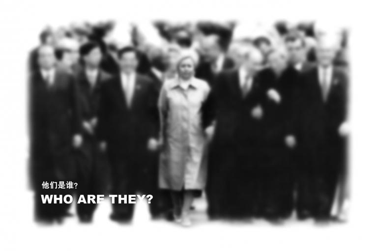 王国锋, 他们是谁?, 2005. 照片打印在Canson纸上 (蚀刻布) 310 gsm, 140 x 203 厘米