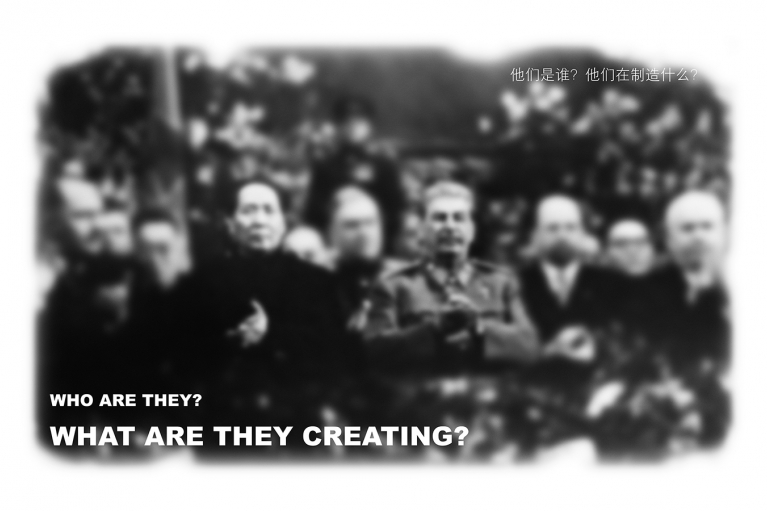 王国锋, 他们是谁? 他们创造了什么?, 2006. 照片打印在Canson纸上 (蚀刻布) 310 gsm, 140 x 216 厘米