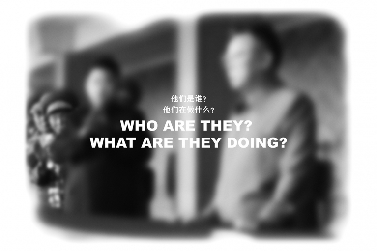 王国锋, 他们是谁? 他们在做什么?, 2010. 照片打印在Canson纸上 (蚀刻布) 310 gsm, 140 x 187 厘米