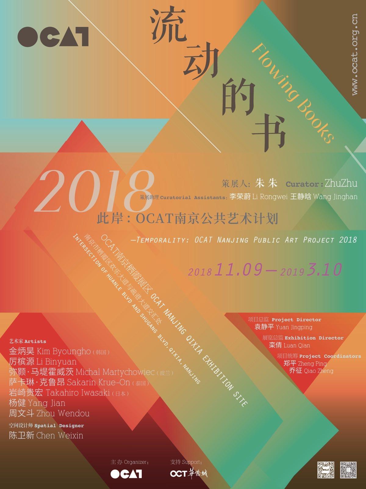 Zhou Wendou dans le projet d'art public de l'OCAT Nanjing 2018