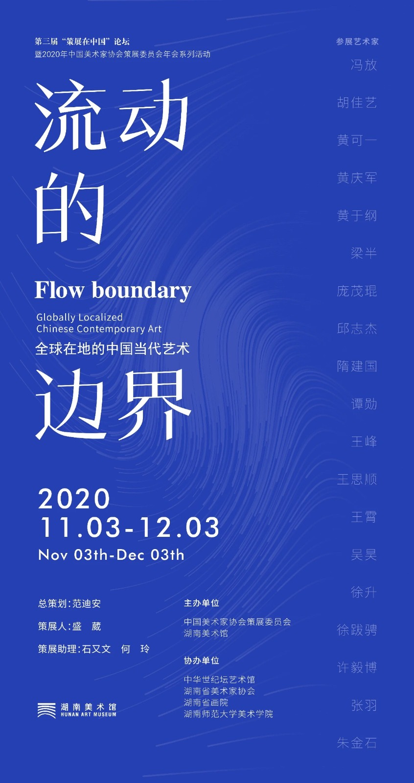 Liang Ban in Hunan Art Museum Group Exhibition