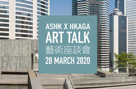 陆浩明和画廊总监毛育新为 ASHK x HKAGA 艺术座谈会嘉宾