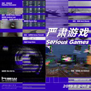 陸浩明於上海昊美術館《嚴肅遊戲》展出