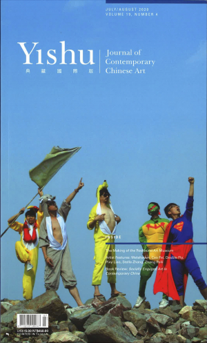 Cover Feature of Double Fly Art Center in Yishu