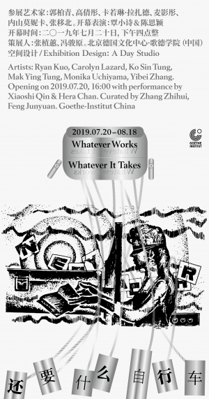 Mak Ying Tung 2 at Goethe-Institut China
