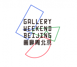 Wang Xin in Fourth Edition of Gallery Weekend Beijing