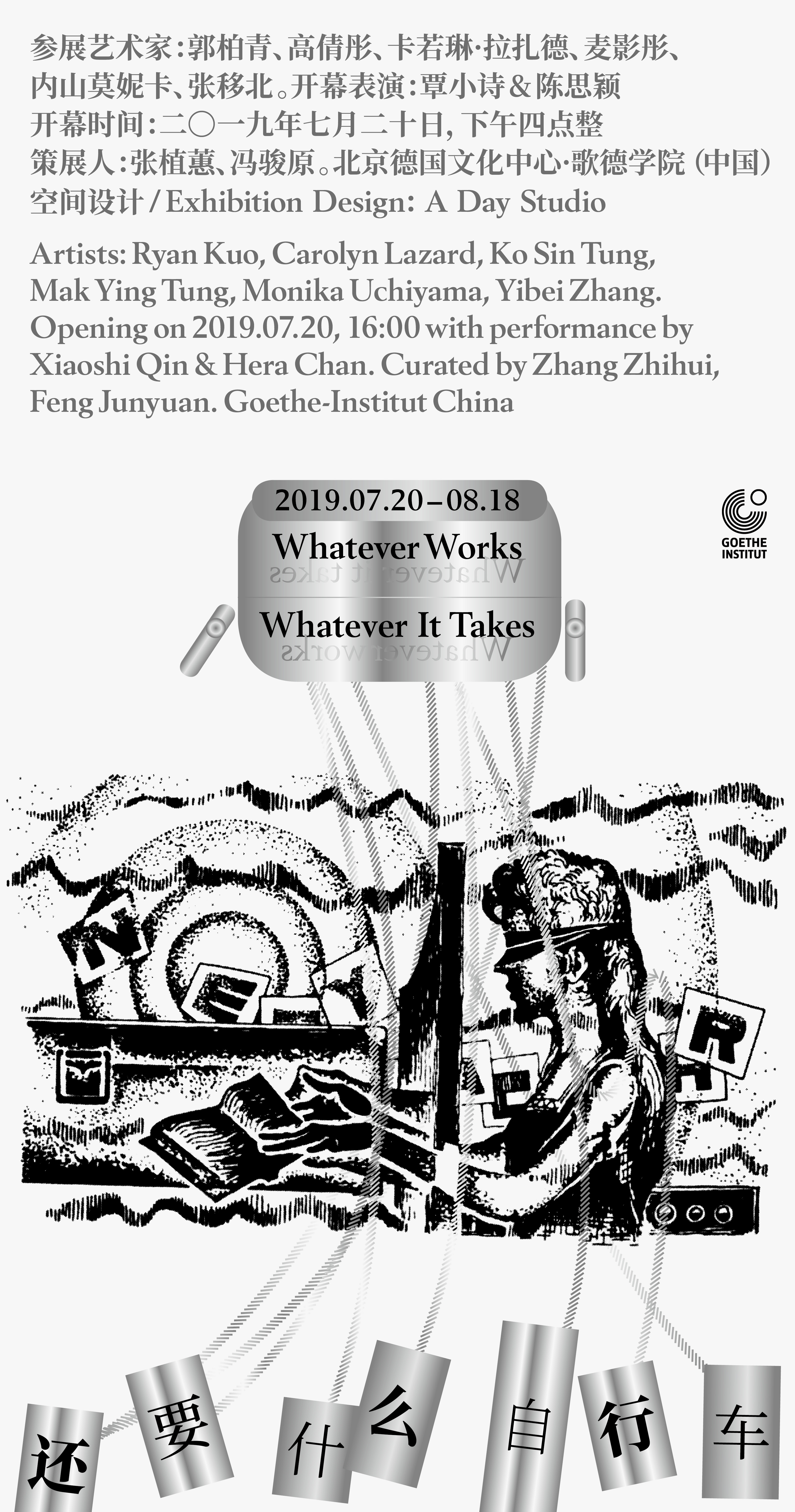 麥影彤2於歌德學院(中國)展出