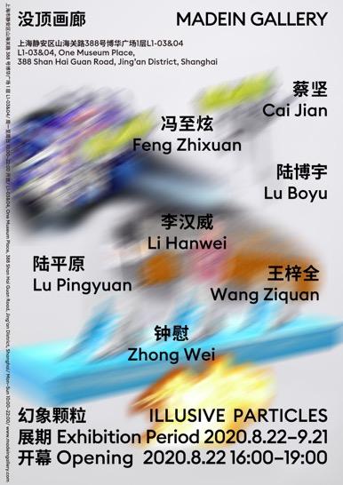 Zhong Wei in Group Exhibition