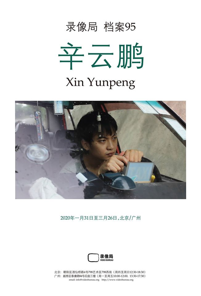 Xin Yunpeng in Video Bureau Archive
