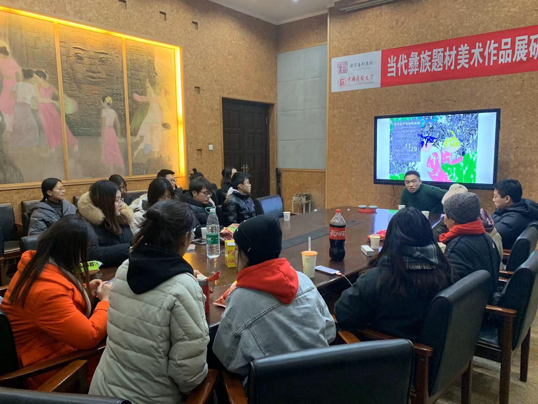 鍾慰在中央民族大學進行演講