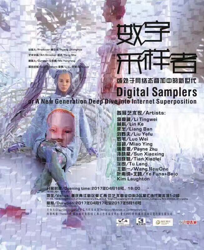 Liang Ban participe au Digital Samplers